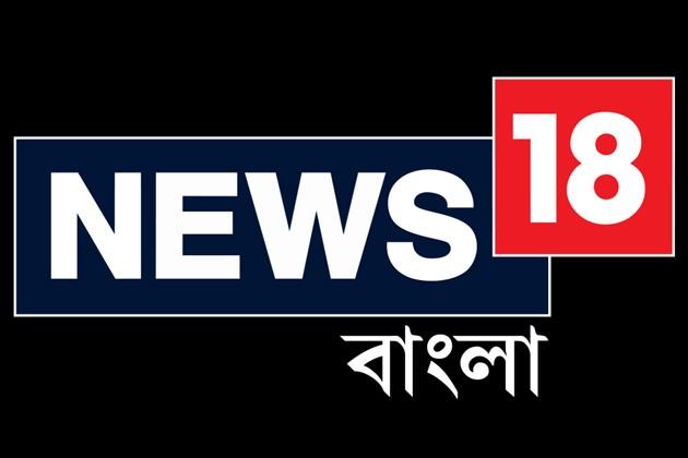 এখন থেকে আমরা News18 Bangla