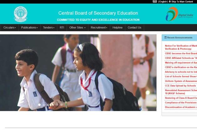আজ CBSE দশম শ্রেণীর ফলপ্রকাশ, জেনে নিন রেজাল্ট দেখবেন কোথায়?