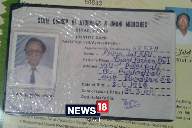 katwa fake doctor priyo 5