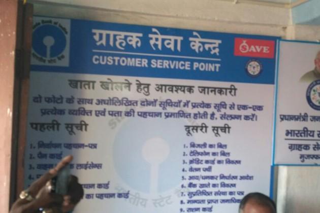 SBI-র গ্রাহক সেবা কেন্দ্রে কোটি কোটি টাকার প্রতারণা