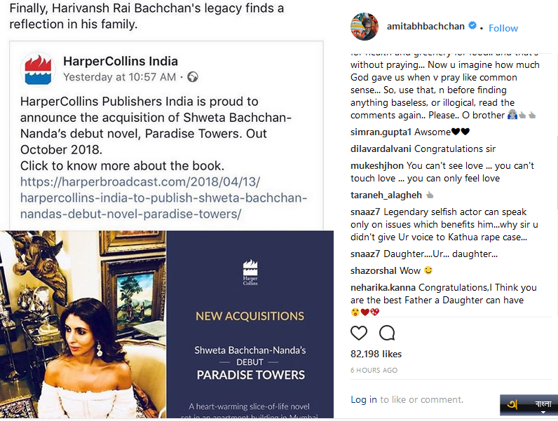 Instagram handle of Amitabh Bachchan