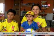 Video: বাঙালি বাবু-র কলম্বিয়ান বউ, বিশ্বকাপে মজেছেন প্রিয় দলের ফুটবলে