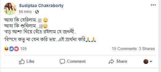 দেখুন কী লিখলেন অভিনেত্রী সুদীপ্তা চক্রবর্তী ৷ Photo Courtesy: Facebook