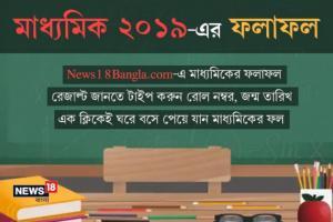 WBBSE Madhyamik: একনজরে দেখে নিন মাধ্যমিকের সেরা ১০
